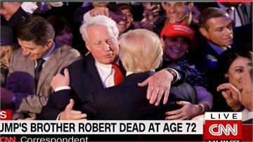 昨奔醫院見「最後一面」 川普么弟羅伯特病逝享壽72歲