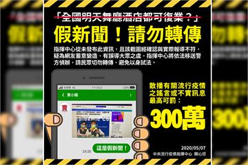 快新聞/《民視新聞》報導疫情「標題遭惡意變造」  指揮中心:散播謠言最高可罰300萬