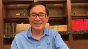 《阿扁踹共》操作芒果乾鼻祖是誰?扁:國民黨最會打恐嚇牌|EP292