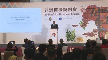 看好非洲12億人口市場 外交部辦「非洲商機說明會」