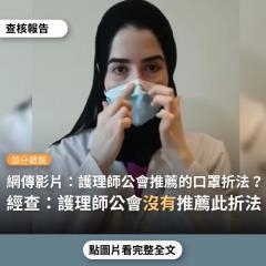 【部分錯誤】網傳「影片的口罩折法是去年護理師公會推薦的折法」?