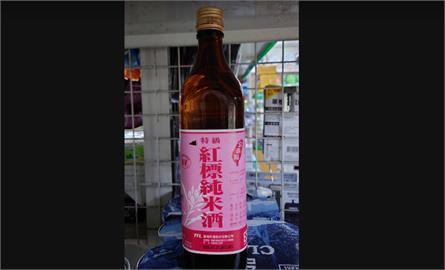 快新聞/「紅標米酒」2月停產 台酒曝「紅標純米酒」賣更好:因應市場調整產線