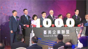 台美企業聯盟正式成立! 國內千家企業加入 激發台美合作