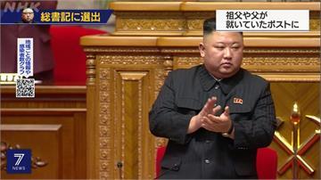 名符其實北朝鮮第一人?金正恩榮升「總書記」