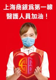 金融界挺醫護!上海商銀砸689萬替馬偕醫院添購防護衣