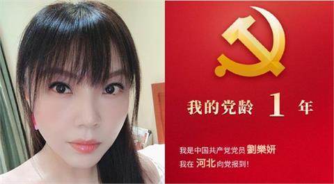 劉樂妍發文歡慶「加入共產黨1年」 網嚇壞急喊:真的不能開玩笑!
