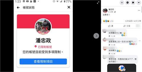 快新聞/藻礁公投領銜人潘忠政臉書帳號遭限制 發文喊「啥意思」急向網友求救