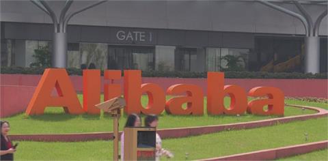 遭中國重罰近800億 阿里巴巴宣示「堅決服從」