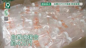 醫界人士:日本正在第二波疫情高峰 民眾紛紛自費PCR篩檢