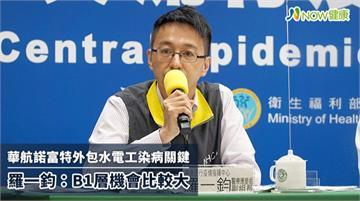 華航諾富特外包水電工染病關鍵 羅一鈞:B1機會較大
