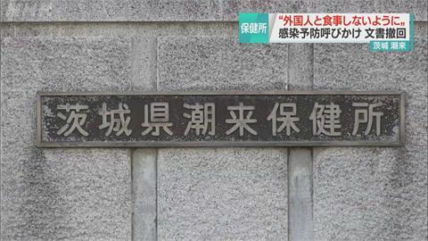 日本防疫文宣爆歧視 竟呼籲農家別跟外國人吃飯