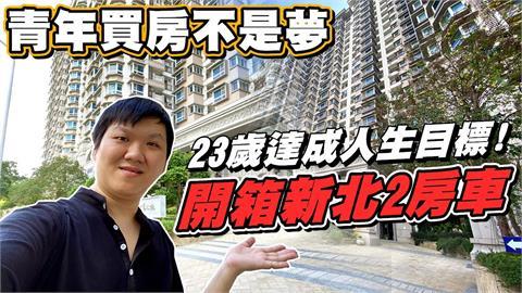 23歲買房不是夢!網紅節儉理財有成 30歲再購入第二間驚呆網