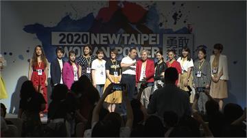 新北女力論壇2.0 勇敢無畏秀自己