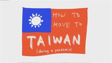 200天無本土案例!美國網路論壇熱議「移居台灣」國發會:過去9個月金卡核准數大幅增加