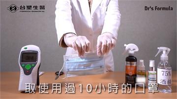 天然又長效!台塑生醫抗菌噴霧被搶翻 20天銷售量超過整年業績