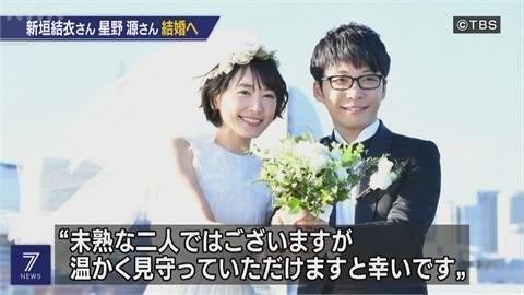 該笑或該哭? 「國民老婆」新垣結衣、星野源結婚
