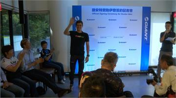 伊登獲台灣自行車品牌贊助 寶島行徹底感受到台灣人熱情