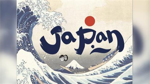 """台灣+Japan融為一體! 設計師林國慶創作""""翻轉字""""感謝日本"""