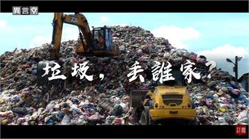 異言堂/20年抗爭血淚史!造橋龍昇村居民抗議掩埋場營運