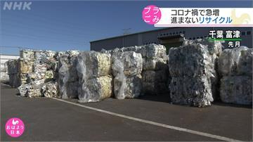 疫情效應!日本「塑膠回收再製」訂單縮水 影響回收供應鏈