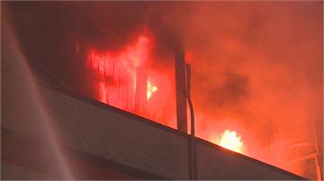 新莊塑膠工廠大火 三百坪廠房付之一炬