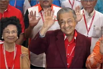 高齡92歲!大馬前總理馬哈地回鍋參選