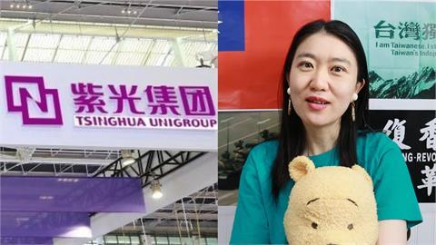 紫光伸手台灣半導體未果 5百多名學者擋下中資成「護國英雄」