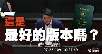 快新聞/批新版護照留有「黨國國徽」 台灣基進:讓陳柏惟入修憲委員會從根本解決