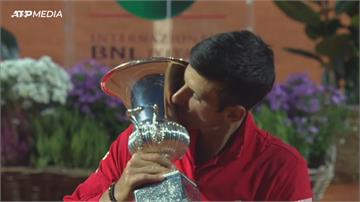 喬科維奇揮別美網失格陰霾羅馬公開賽奪冠「36座大師賽金盃」史上第一