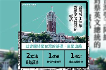 快新聞/520總統就職在即 勞團喊話盼「勞保年金改革」