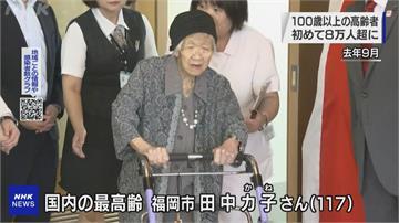 日本邁入「超高齡社會」 竟有8萬位百歲人瑞