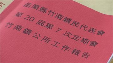 連錯字都一樣! 竹南鎮代出國考察報告遭爆抄襲