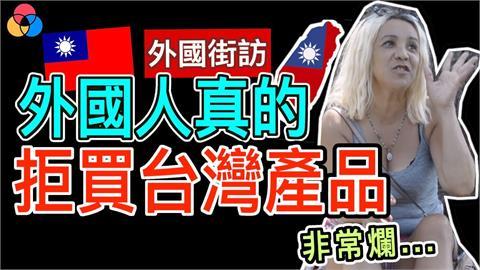 外國人拒買台灣貨?他街訪問婦女卻被罵「品質差」 結局神反轉