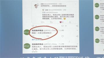 中國網軍發動「向譚德塞道歉」!號召文流出台灣人都怒了