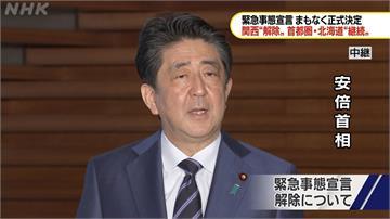 日本關西三地解除緊急狀態  安倍晉三:東京25日決定