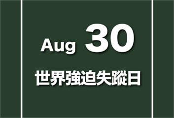 快新聞/1991年來近600位台灣人在中國失蹤 民間司改會:勿忘李明哲