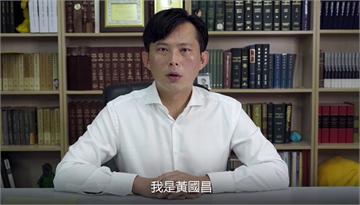 快新聞/時代力量錄音檔風波 黃國昌深夜發16分鐘影片說明