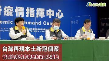 台灣再現本土新冠個案 曾到台北清真寺參加4百人活動