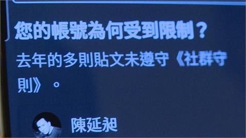 表態挺台獨...臉書帳號被鎖30天! 486痛批:中國二次文革蔓延台灣!