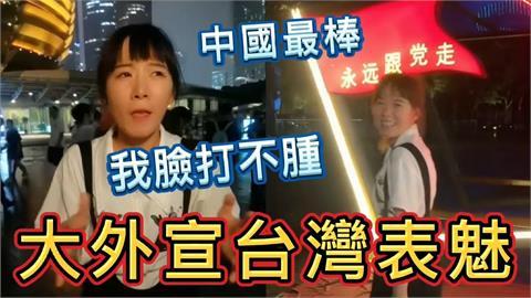 「台灣表妹」舔中爆紅!網紅反諷狂打臉 大嘆:慶幸妳是中國人