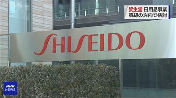 因疫重創 去年虧損300億日圓 資生堂個人護理部門擬賣給歐洲CVC