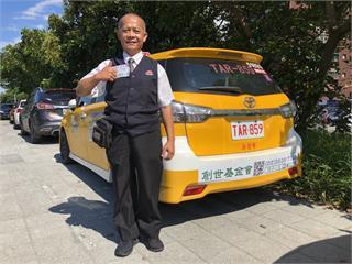 大都會計程車隊助創世 載APP還能做公益