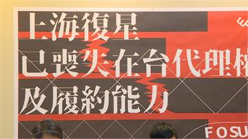 上海復星公布BNT合約沒提台灣!  經民聯:恐喪失台代理權