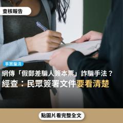事實查核/【事實釐清】網傳圖卡稱「詐騙新手法,假郵差騙民眾簽本票」?