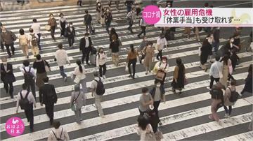 武肺害日本女性「被失業」 比例高男性1.4倍