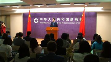 美國提高關稅正式生效!中國揚言:不得不採取必要反制措施