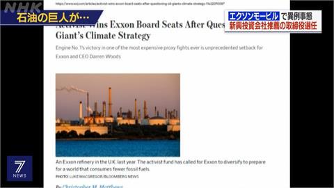 減碳重擊! 美孚石油董事改選 「減碳基金」搶下兩席