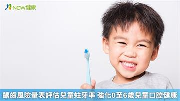 齲齒風險量表評估兒童蛀牙率 強化0至6歲兒童口腔健康