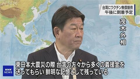 快新聞/再贈台疫苗! 日本外相:收到蔡總統與台灣感謝「能幫忙太好了」