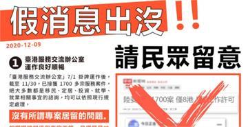 快新聞/駁斥媒體僅8港人來台專案居留說 陸委會:誤導社會製造爭議